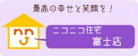 富士店ブログ