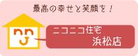 浜松店ブログ