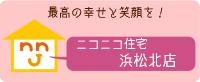 浜松北店ブログ