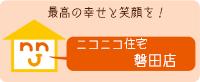 磐田店ブログ
