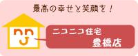 豊橋店ブログ