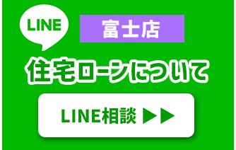 LINE相富士店