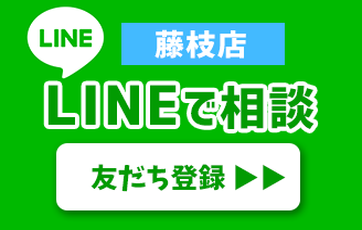 LINE相談藤枝店