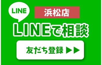 LINE相浜松