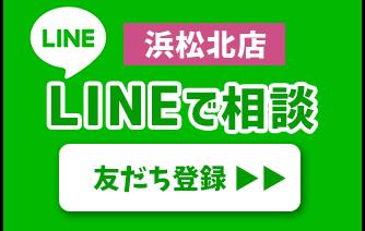 LINE浜松北