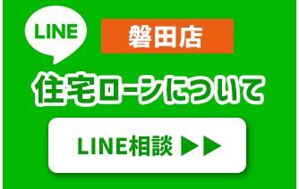 LINE相談磐田店