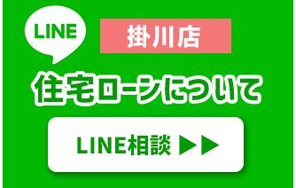 LINE掛川店