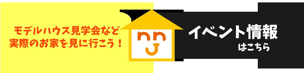 ニコニコ住宅イベント情報