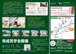 160910_蓮井様完成見学会-02