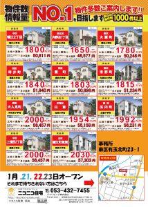 170120_中島モデルオープン-02
